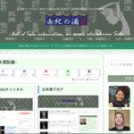 由紀の酒-日本酒談義-