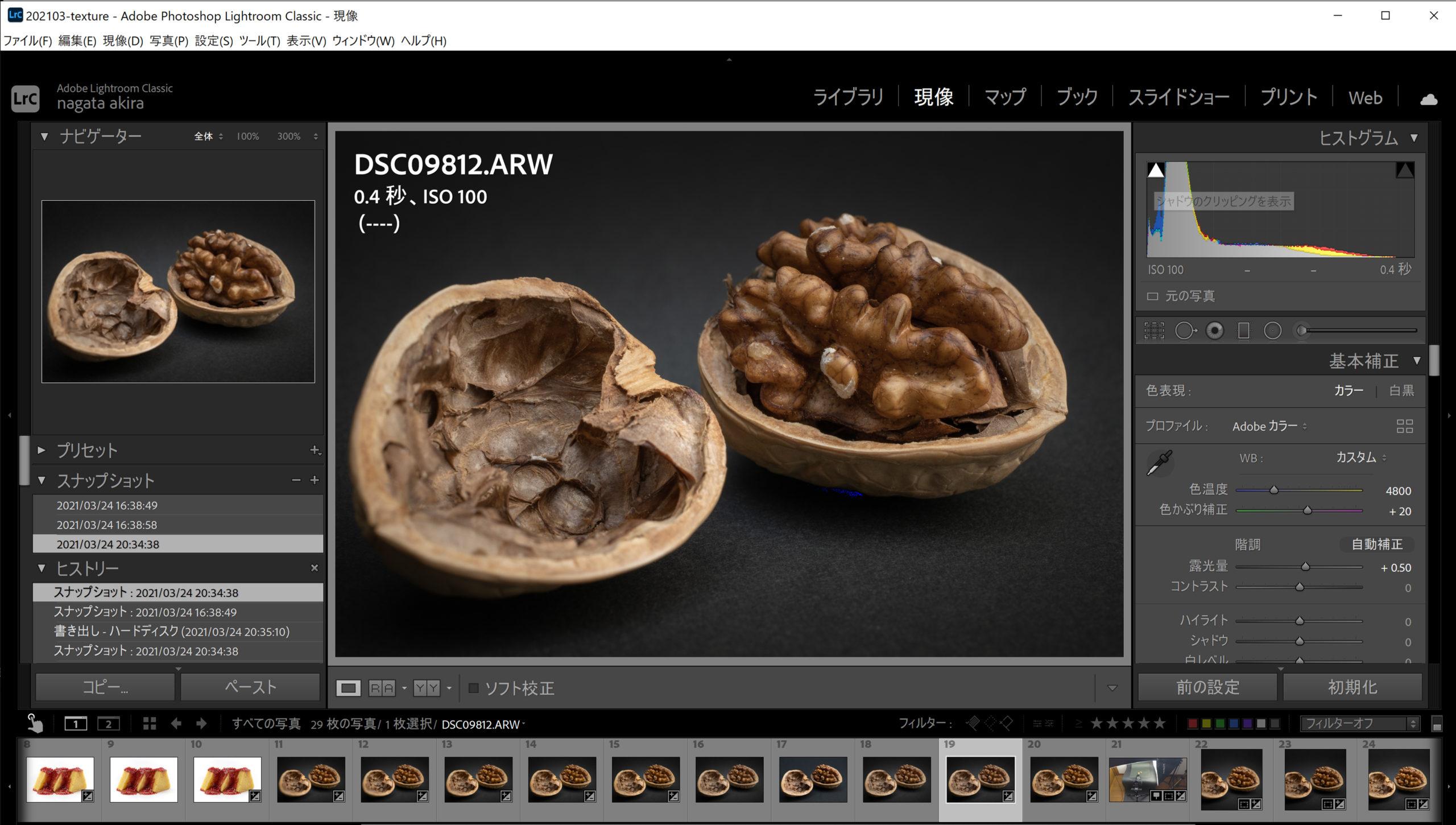 胡桃(Walnuts)のRAW現像